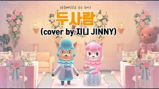 성시경 - 두사람 (결혼식 축가 duet) cover by 지니JINNY