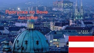 Вена (Австрия)(Это видео расскажет вам о Вене . Подпишитесь на канал , оставьте комментарий, оцените видео Я Вконтакте..., 2014-02-09T12:21:06.000Z)
