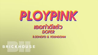PLOYPINK - เธอทำดีแล้ว [Original by DOPER ft. SONOFO & YOUNGOHM]