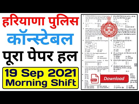 haryana police constable solved paper 19 sep 2021 mor | haryana police constable answer key 2021