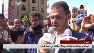 ثوار تعز يدعون الشرعية والتحالف لإسناد المقاومة في منطقة الحيمة