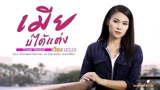 เมียบ่ได้แต่ง - เวียง นฤมล | Cover Version