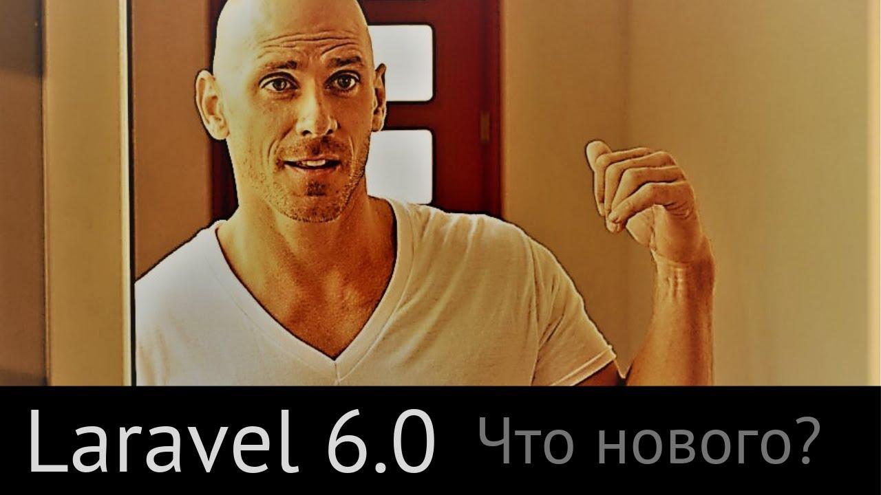 Laravel 6.0 - Что нового? Release Notes на русском языке