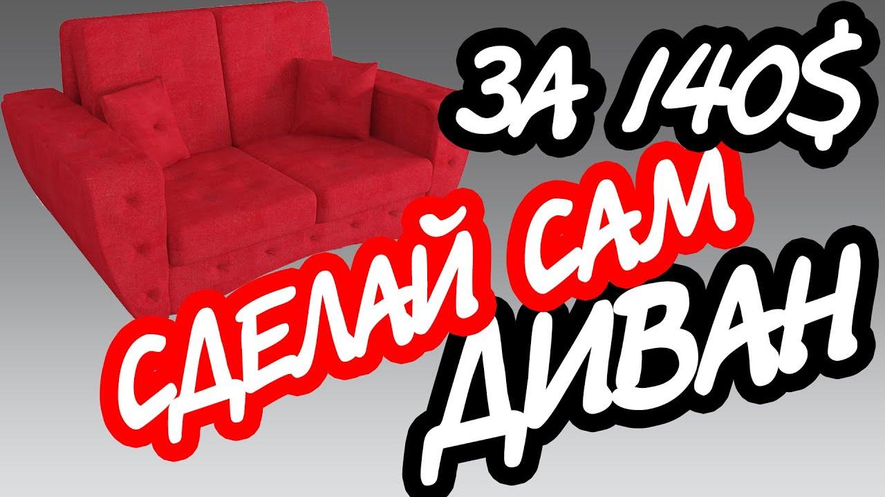 Выбрать и купить чехол на диван или кресло: для раскладных и угловых различных цветов и фактур. Фото, характеристики, цены и условия доставки на.