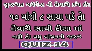 GUJARAT GOVERMENT QUIZ -#14#SOLUTION CLASSES|GK TEST FOR ALL#14||