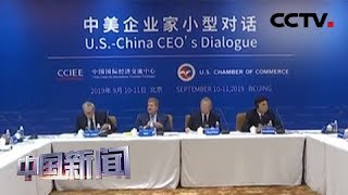 [中国新闻] 中美企业家对话在北京举行 | CCTV中文国际