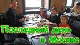 Наш последний день в Москве. Чем занимались. (02.20г.) Семья Бровченко.