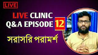 Live Clinic Q&A Episode 12 সরাসরি হোমিও বায়োকেমিক পরামর্শ