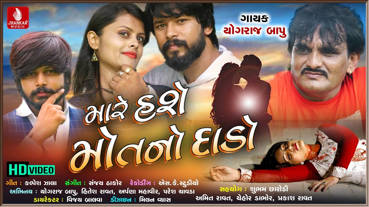 Mare Hashe Mot No Dado | Yograj Bapu New Sed Song | Kalpesh Zala Letest Gujarati Hd Video Song 2020