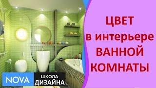 видео Как выбрать цвет ванной комнаты