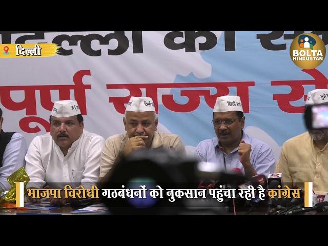 AAP का घोषणापत्र : Kejriwal ने कांग्रेस पर उठाए सवाल ।। Loksabha2019 ।। BoltaHindustan