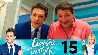 Вечный отпуск | Сезон 1 | Серия 15