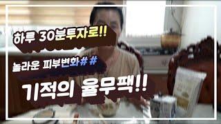 꿀피부만드는 율무팩!!