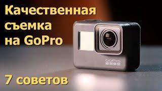 GoPro. 7 советов по качественной съемке. Настройки камеры