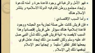 (3) فقة السيرة د.عبد الرحمن الشهري م3  1434هـ