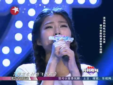 Super Diva China : Season 2:Stray singer