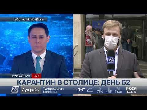 Выпуск новостей 08:00 от 19.05.2020