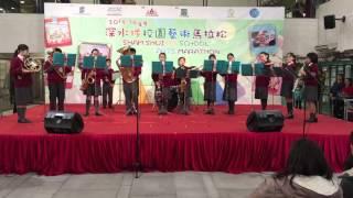 深水埗校園藝術馬拉松2016