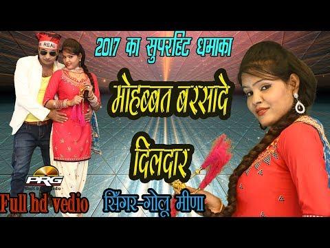 Mohabbat Barsade Dildaar || Golu Meena || New Dj Song || PRG Full HD Video