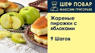 Жареные пирожки с яблоками . Рецепт от шеф повара Максима Григорьева