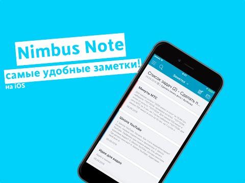 Самые лучшие заметки, которые есть в App Store! Nimbus Note на iOS