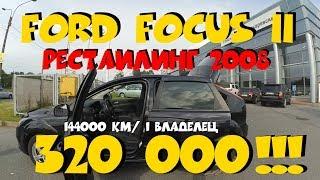 видео Как купить Ford Focus ll с пробегом за 300 тысяч