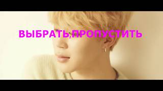 K-POP ЧЕЛЛЕНДЖ ВЫБРАТЬ,ПРОПУСТИТЬ (BOY.VER) | K-POP