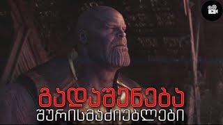 სად არიან გამქრალი გმირები? / ცნობები Avengers 4-ზე