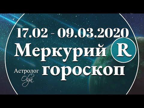 ГОРОСКОП для ВСЕХ ЗНАКОВ. МЕРКУРИЙ ретро с 17.02 по 09.03.2020