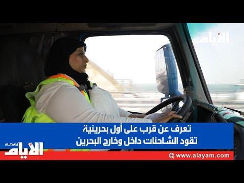 تعرف عن قرب على ا?ول بحرينية تقود الشاحنات داخل وخارج البحرين youtube  - نشر قبل 4 ساعة