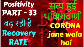 Positivity Part 33   Recovery Bad rahi hai   👈👈👈 AB KYA HONE WALA HAI 👈 KORONA jane wala hai   