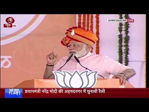 PM Narendra Modi addresses election rally in Ahmednagar