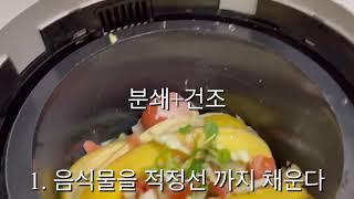 [앤디] 음식물처리기 스마트카라 pcs-350 사용
