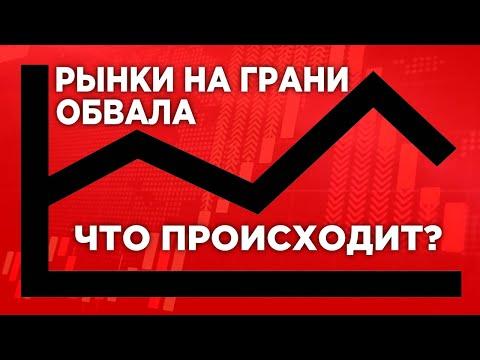 Путин о крахе доллара, обвал рынков и война Трампа с ЕС / Новости экономики и финансов