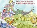 Hindi Video lesson Bahadur Bitto III for class III