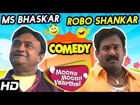 Moone Moonu Varthai  Tamil Movie Comedy s  Part 2  SPB  MS Bhaskar  Robo Shankar  Arjun