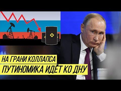 Это конец: России прогнозируют очередное экономическое пике