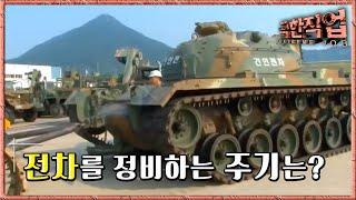 극한직업 - Extreme JOB_육군 종합 정비창-1부_#001