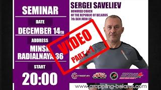 SERGEI SAVELIEV/GRAPPLING TECHNIQUES/SEMINAR PART 1