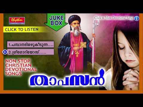 Parumala Thirumeni Songs   Thapasan     Christian Devotional Songs Malayalam