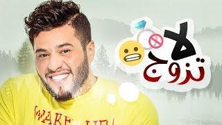 محمد السالم لا تزوج حصريا  2016  mohamed alsalim la tzwaj exclusive