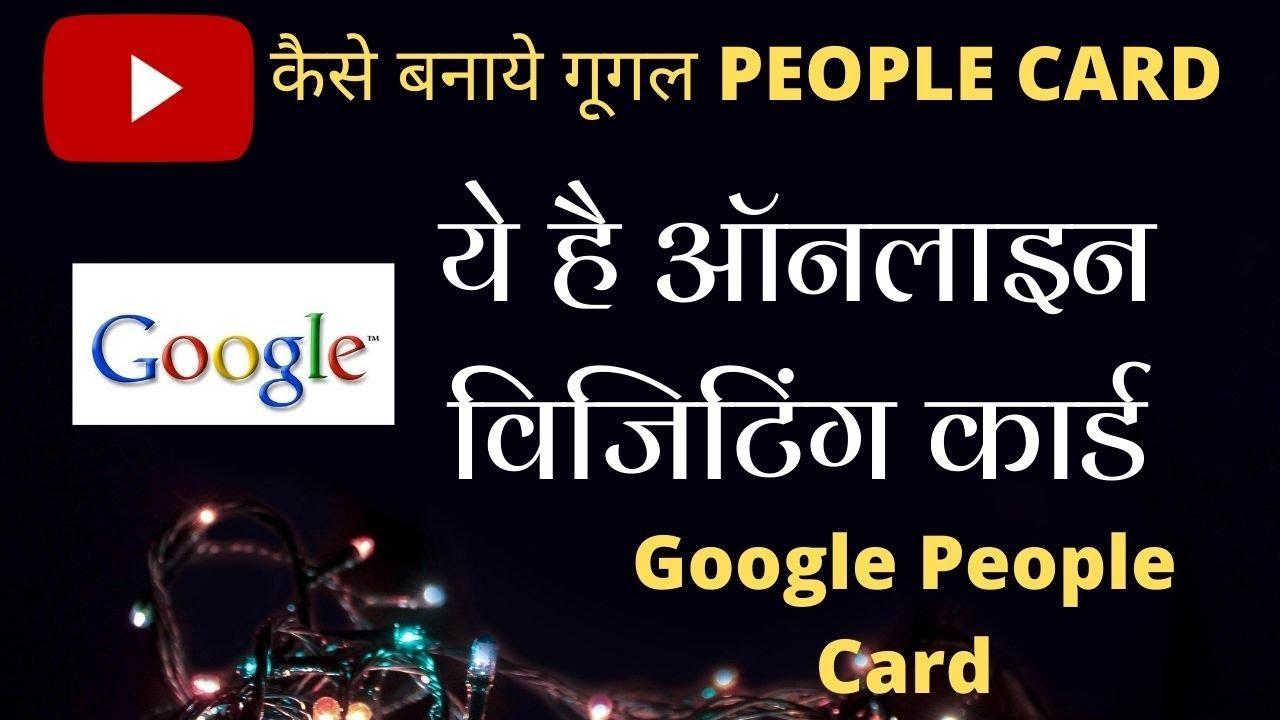 Public Card by Google | How to make People Card | गूगल का पीपल कार्ड कैसे बनाये | Every Need
