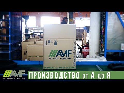 Как производится продукция компании AMF. Мебель - кресла, стулья, столы и диваны АМФ