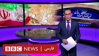 حمله نطنز؛ آیا کاری از دست ایران برمی?آید؟ شصت دقیقه ۲۳ فروردین