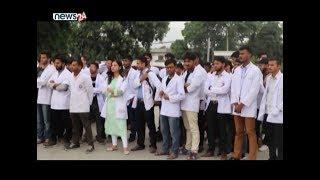 चिकित्सा शिक्षा अध्ययनरत विद्यार्थीहरुको देशव्यापी आन्दोलन - NEWS24 TV