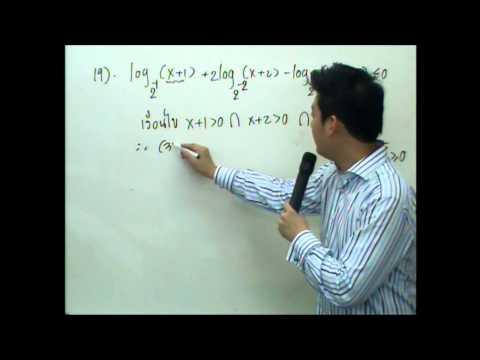 เฉลยข้อสอบคณิตศาสตร์กสพท ข้อ 19-20