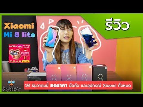 Xiaomi Mi8 Lite 64 GB คือมือถือที่คุ้มที่สุดของ Xiaomi ในปี 2018 .... - วันที่ 09 Dec 2018