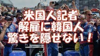 【海外の反応】インディ500 佐藤琢磨優勝を批判した米国新聞記者解雇に...
