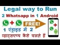 How to use 2 whatsapp account in one android without root in hindi urdu mp3