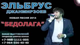 Эльбрус Джанмирзоев Бедолага L 2014